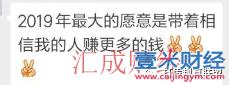 """中扬联众2020最新消息: """"中扬联众""""疑似骗局!投了三十万至今一分钱没见!图(6)"""
