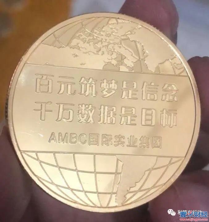 "ambc非洲矿业是真的吗? ""非中矿业AMBC""要上市啦? 骗钱才是真!图(1)"