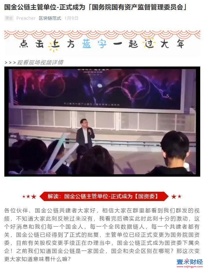 """国金公链最新消息: 人民网打假""""央企""""国金公链,打传销擦边球!图(2)"""