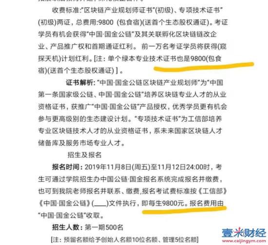 """国金公链最新消息: 人民网打假""""央企""""国金公链,打传销擦边球!图"""