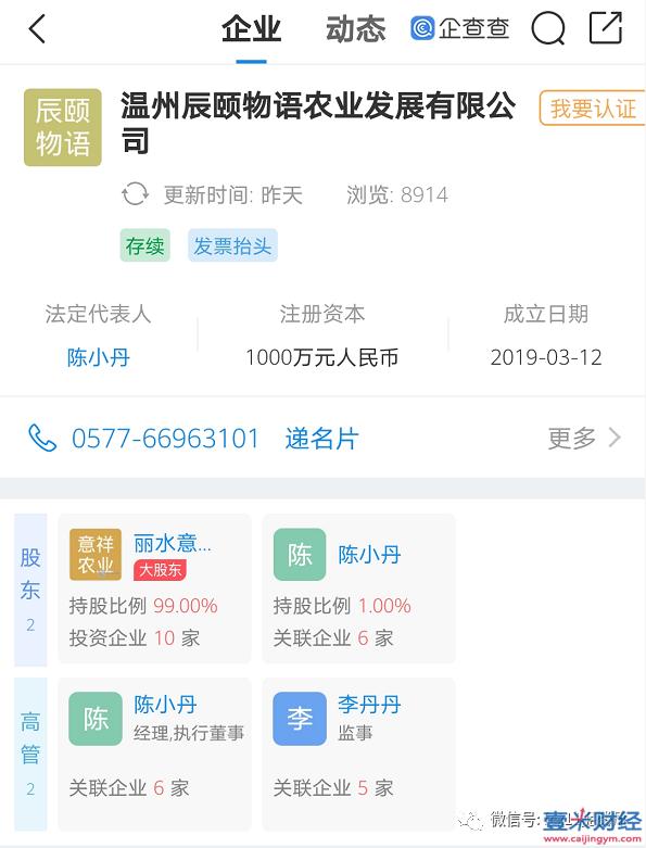 原颐和果园的辰颐物语产品价格虚高,338元加盟三级代理模式涉嫌传销图(1)