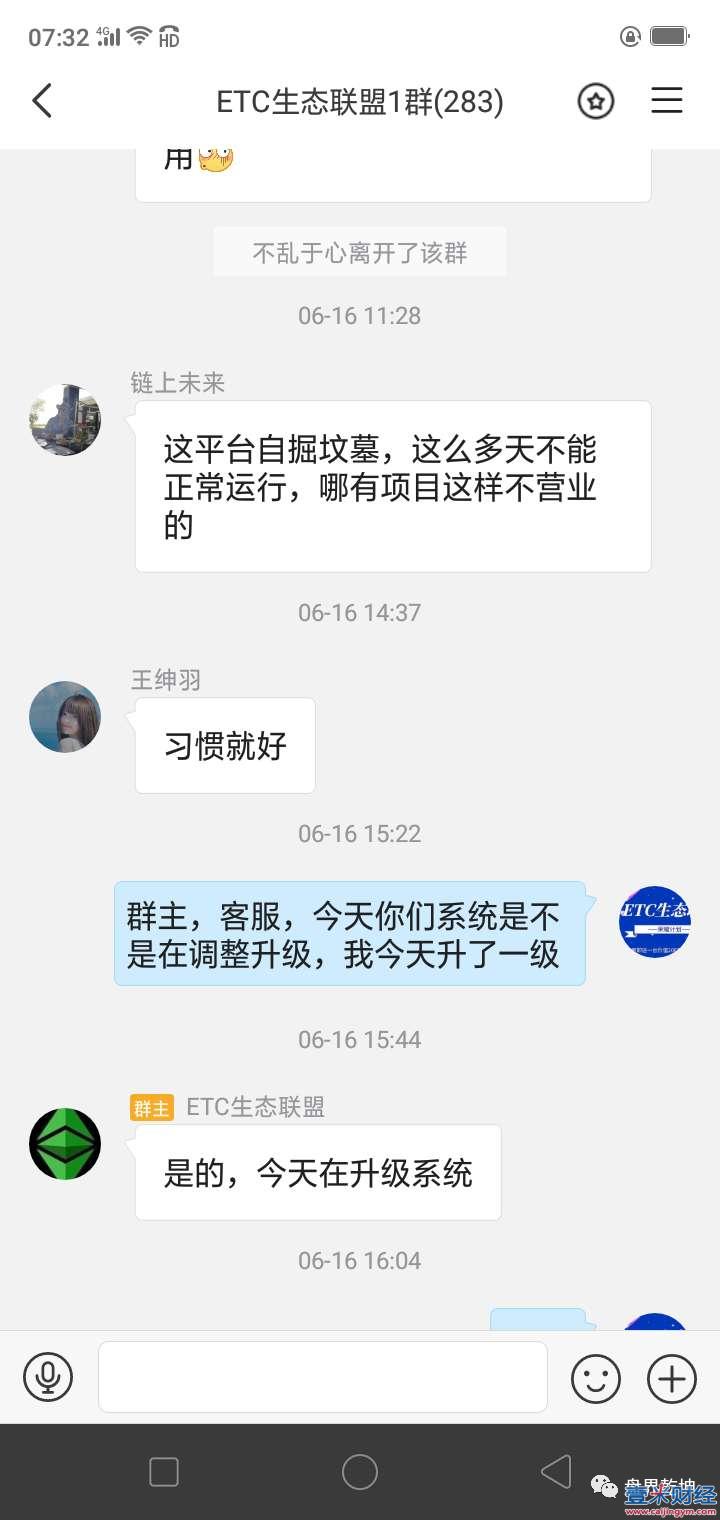 ETC荣耀骗局揭秘:崩盘  拖了一个半月终于崩盘!图(5)