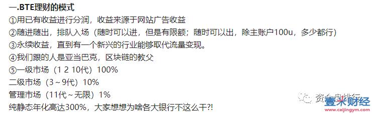 """【曝光】""""BTE比特以理财""""被警方一锅端,模式币终究走向灭亡!!!图(3)"""