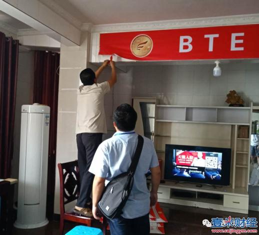筠连市场监管:BTE币具有传销特点 宜宾筠连成功查处一宣传场所图(1)