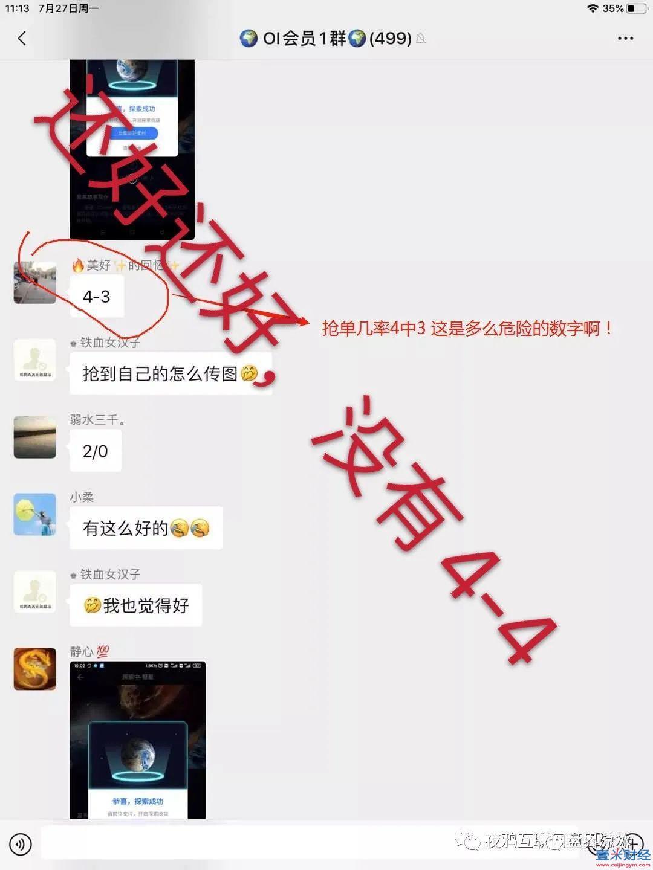 龙之世界最新消息:陈海成王伟东开盘的星探马上崩盘,本草合约已崩盘 !图(11)