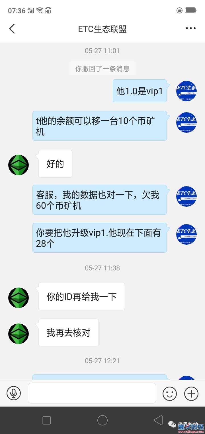 ETC荣耀骗局揭秘:崩盘  拖了一个半月终于崩盘!图(1)