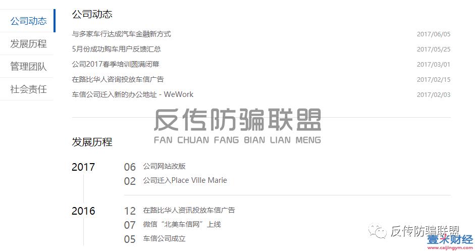 """新森缘集团最新消息: 新森缘集团旗下物联芸养""""消费养老、高额返利""""遭用户质疑图(2)"""