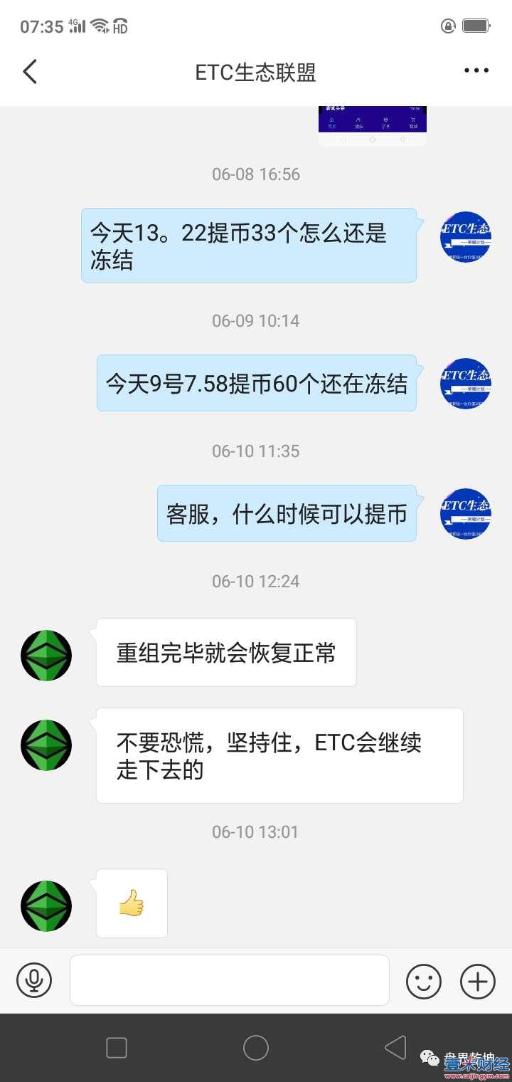 ETC荣耀骗局揭秘:崩盘  拖了一个半月终于崩盘!图(3)