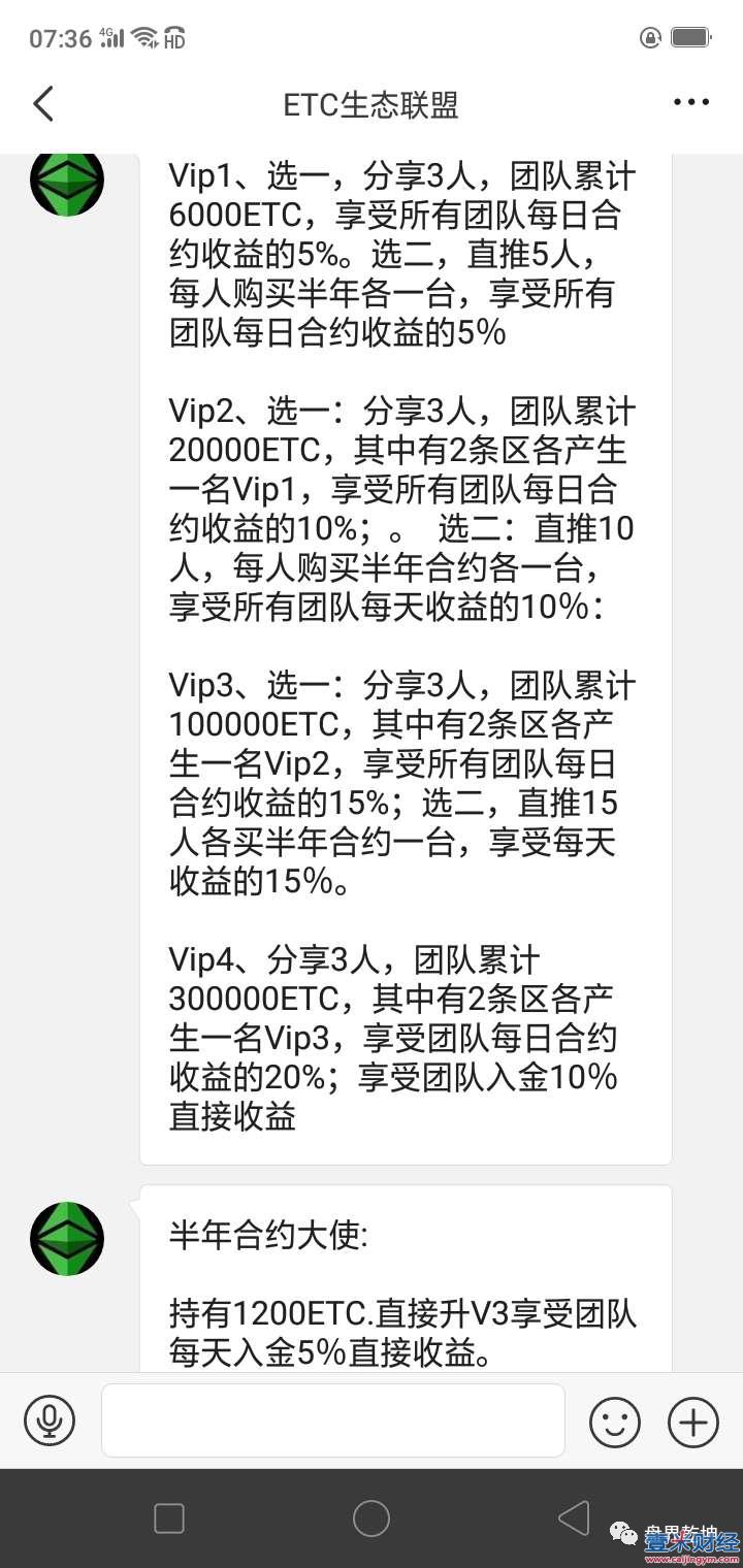 ETC荣耀骗局揭秘:崩盘  拖了一个半月终于崩盘!图(2)