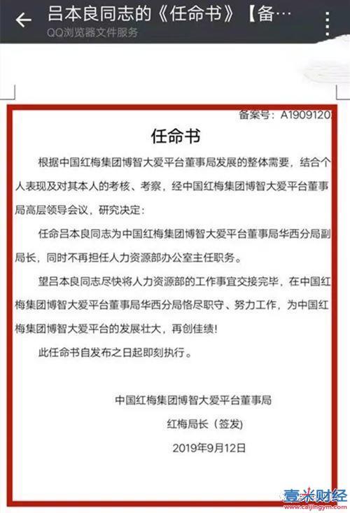 中国红梅集团2020最新消息: 白某龙犯诈骗罪,获刑5年,罚金10万元!退赔诈骗款20多万!图(3)