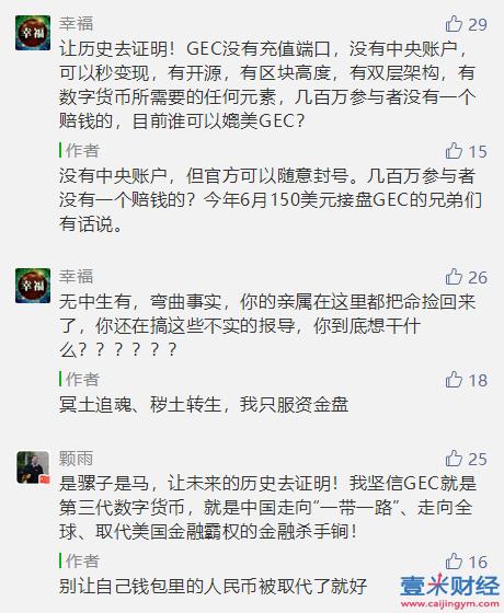 """警方介入""""GEC环保币""""多地公告: 传销骗局最后就是完蛋!图(7)"""