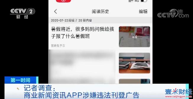 7万元名表只要1780元?这类App充斥大量售假违法广告,新浪、搜狐、网易等均涉其中→图(4)