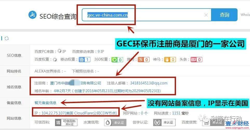 GEC环保币最新消息: 开始封号了!假环保,真资金盘骗局!图(18)