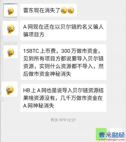 aofex交易所最新消息: 老板雷东失联,他同时是贝尔链和哈勃的创始人图(5)