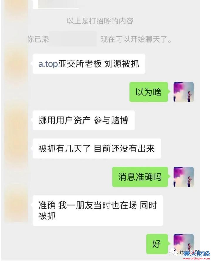 """亚交所APP骗局揭秘:""""亚交所a.top""""被爆幕后老板因挪用用户资产赌博被抓?"""