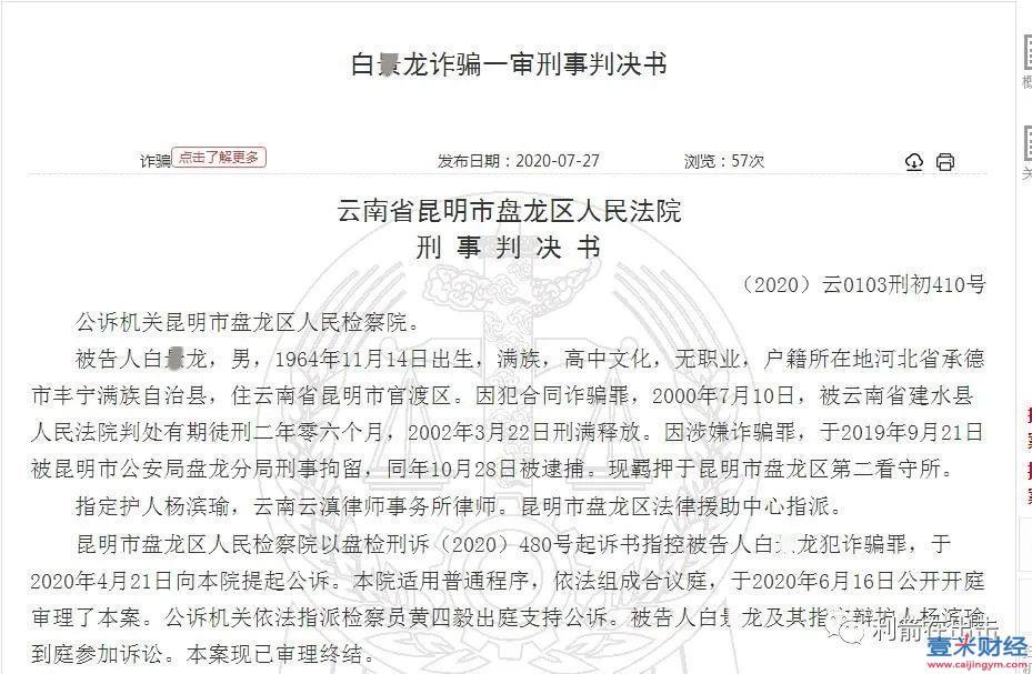中国红梅集团2020最新消息: 白某龙犯诈骗罪,获刑5年,罚金10万元!退赔诈骗款20多万!图