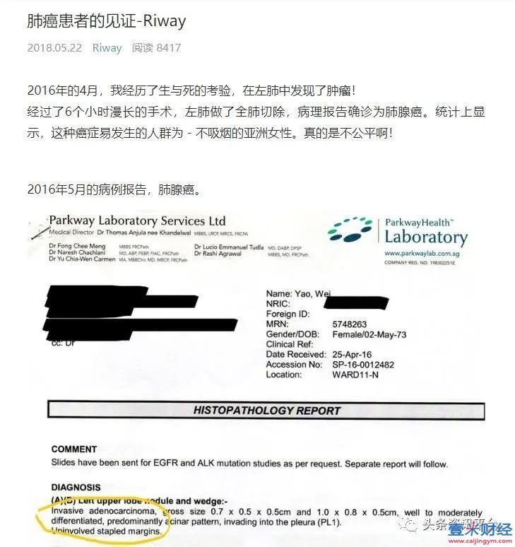 riway奖金制度揭秘: 涉嫌传销!  裁判文书如何评价包治百病的Purtier鹿胎盘素?图(16)