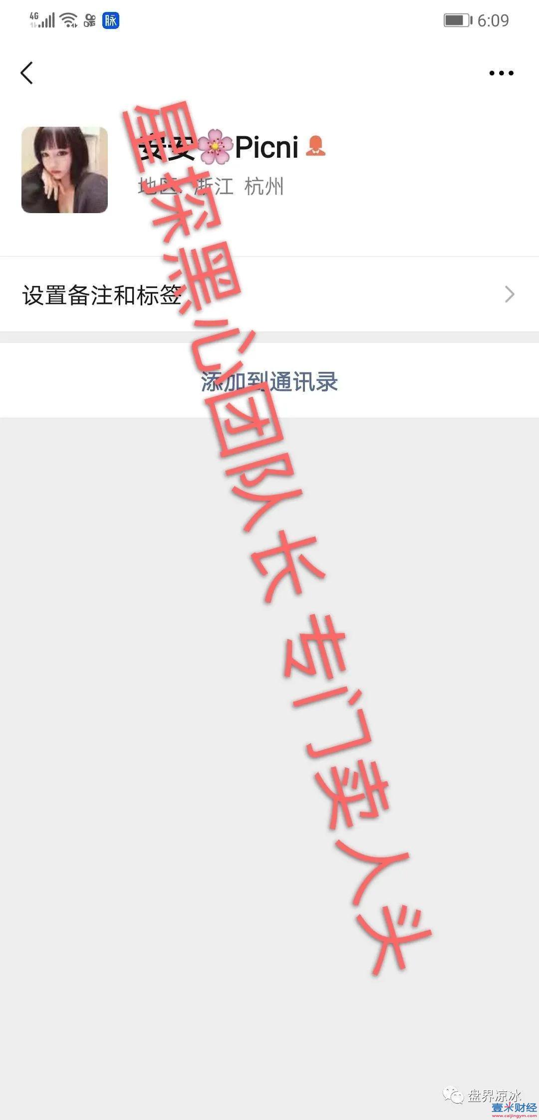 龙之世界最新消息:陈海成王伟东开盘的星探马上崩盘,本草合约已崩盘 !图(12)