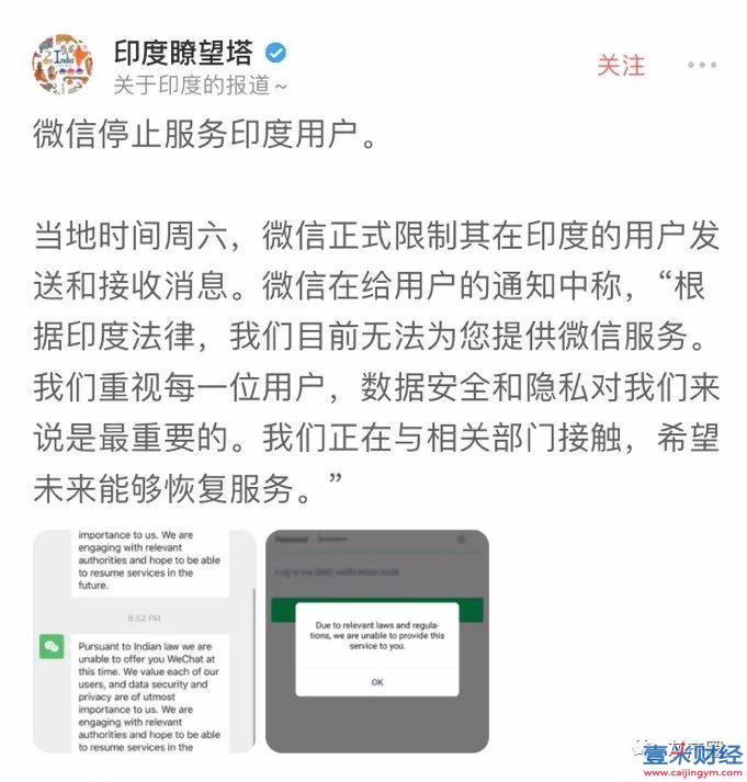 微信停止服务印度用户,马云被印度法院传唤图(3)