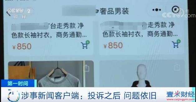7万元名表只要1780元?这类App充斥大量售假违法广告,新浪、搜狐、网易等均涉其中→图(14)