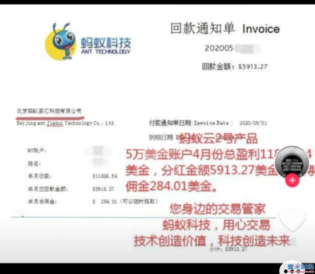 北京蚂蚁嘉汇科技是真的假的? 蚂蚁嘉汇股权值得投资吗?图(1)