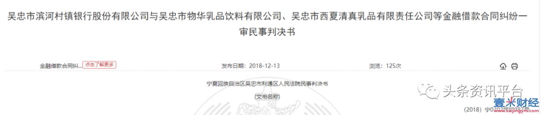 """力汇国际骗局揭秘:在""""杞叶青生物""""时期已数次沦为被执行人图(12)"""