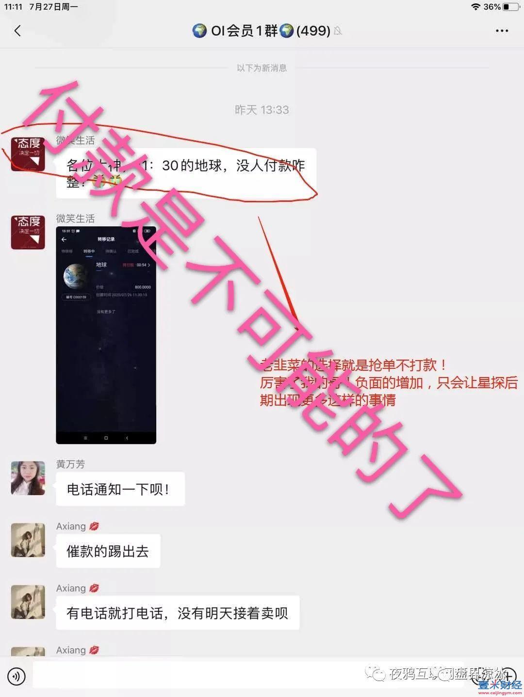 龙之世界最新消息:陈海成王伟东开盘的星探马上崩盘,本草合约已崩盘 !图(10)