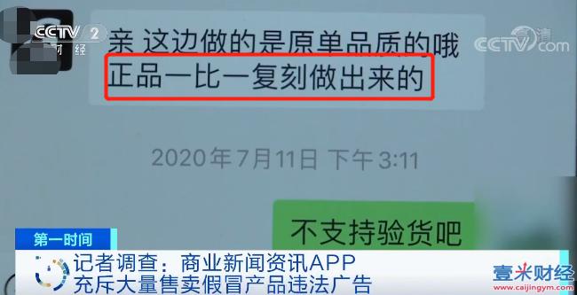 7万元名表只要1780元?这类App充斥大量售假违法广告,新浪、搜狐、网易等均涉其中→图(12)