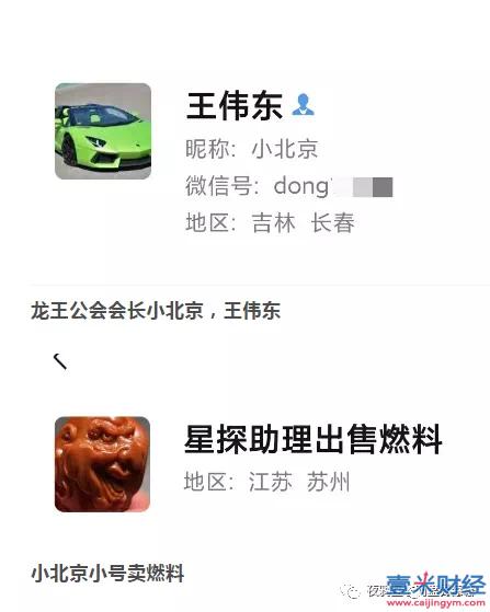 龙之世界最新消息:陈海成王伟东开盘的星探马上崩盘,本草合约已崩盘 !图(8)