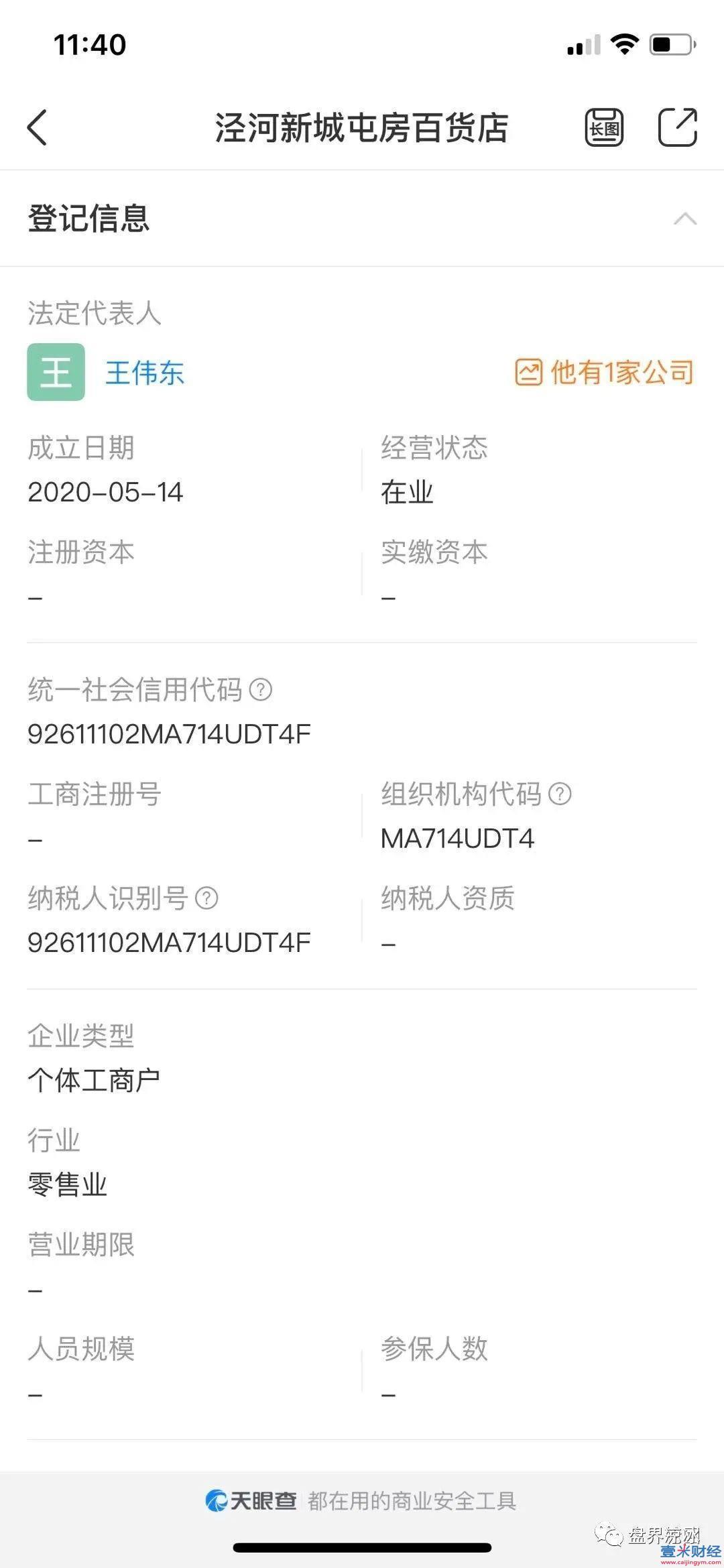 龙之世界最新消息:陈海成王伟东开盘的星探马上崩盘,本草合约已崩盘 !图(9)