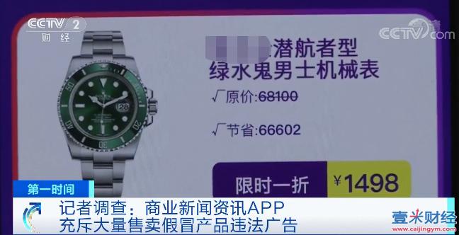 7万元名表只要1780元?这类App充斥大量售假违法广告,新浪、搜狐、网易等均涉其中→图(9)