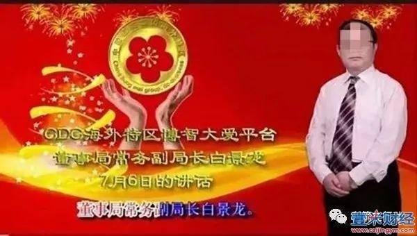 中国红梅集团2020最新消息: 白某龙犯诈骗罪,获刑5年,罚金10万元!退赔诈骗款20多万!图(1)