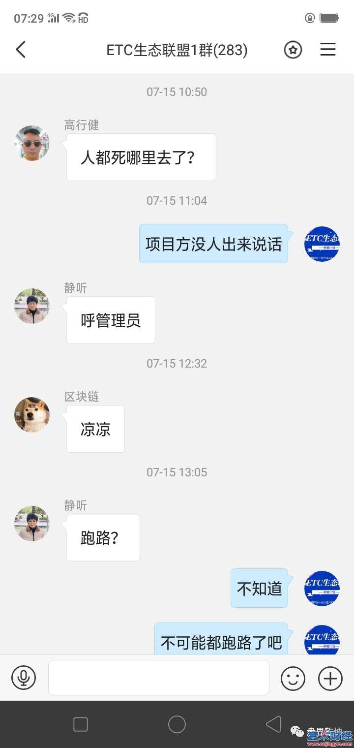 ETC荣耀骗局揭秘:崩盘  拖了一个半月终于崩盘!图(9)