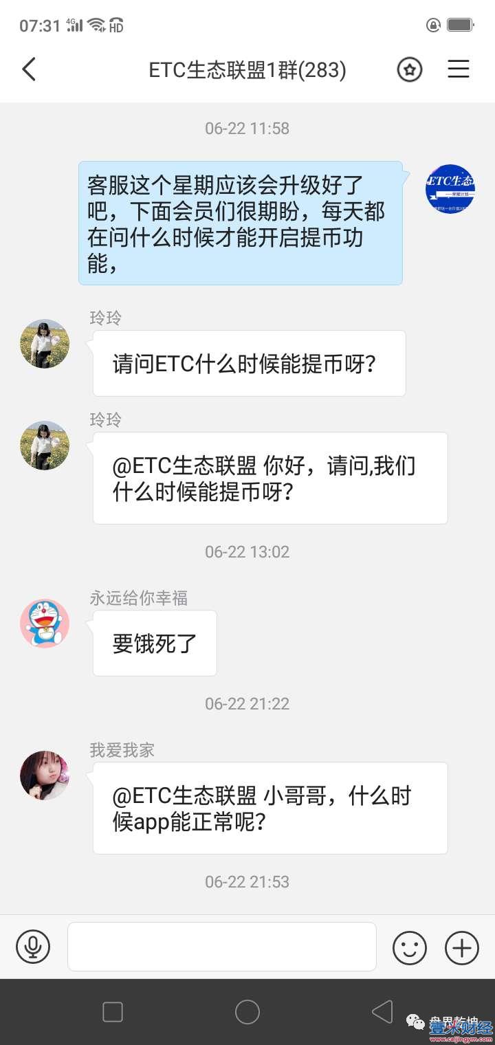 ETC荣耀骗局揭秘:崩盘  拖了一个半月终于崩盘!图(8)