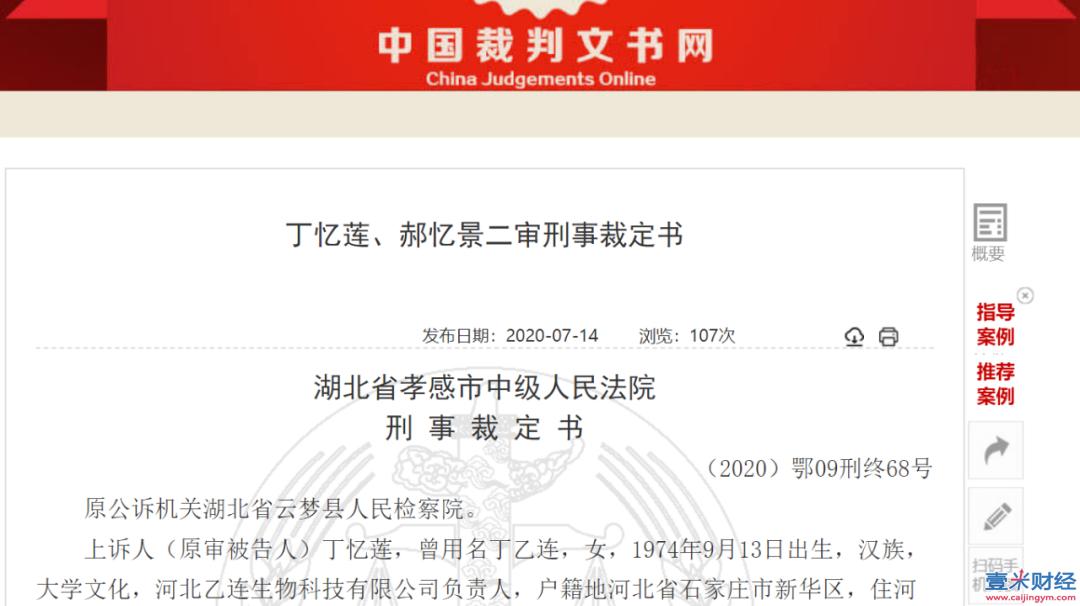 乙连传销案最新消息:主犯被判7年且被罚没1788万元图
