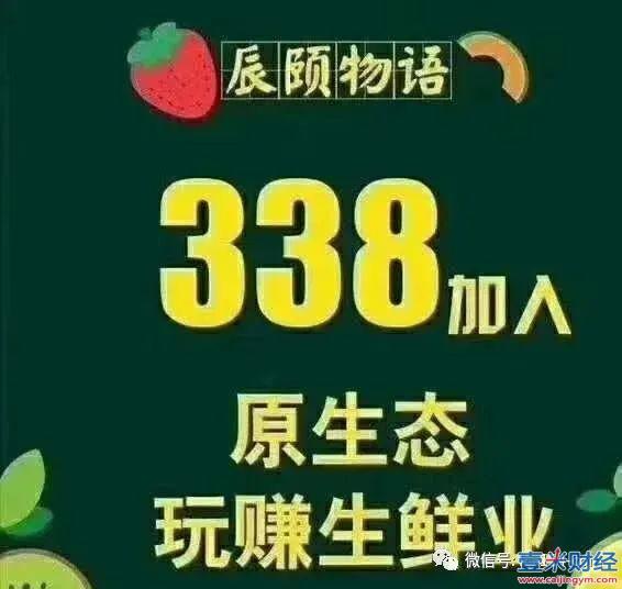 原颐和果园的辰颐物语产品价格虚高,338元加盟三级代理模式涉嫌传销图(2)