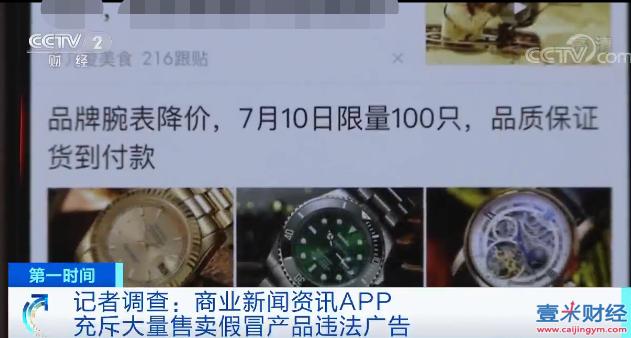 7万元名表只要1780元?这类App充斥大量售假违法广告,新浪、搜狐、网易等均涉其中→图(7)