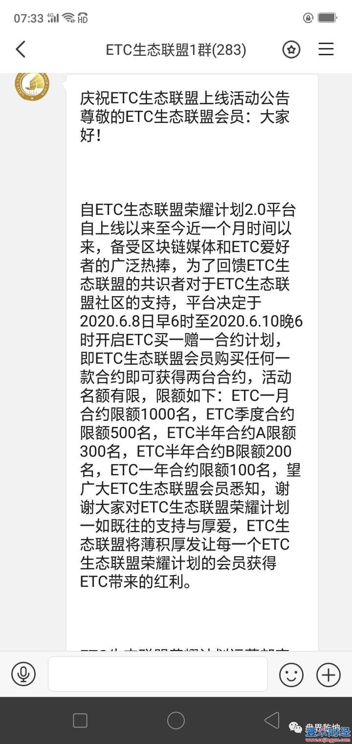ETC荣耀骗局揭秘:崩盘  拖了一个半月终于崩盘!图(6)