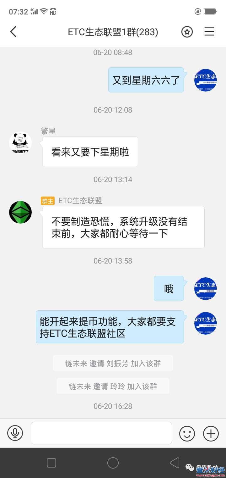 ETC荣耀骗局揭秘:崩盘  拖了一个半月终于崩盘!图(4)