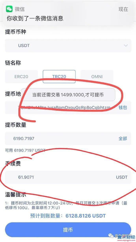 """qbtc交易所最新消息:""""QBTC交易所""""正式关网,小交易所的结局终于此!!!图(4)"""