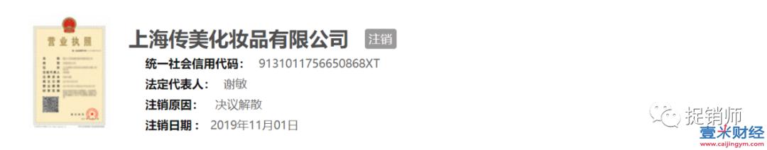 上海传美三草两木模式揭秘:涉传模式致三草两木微商代理陷入绝境!图(18)