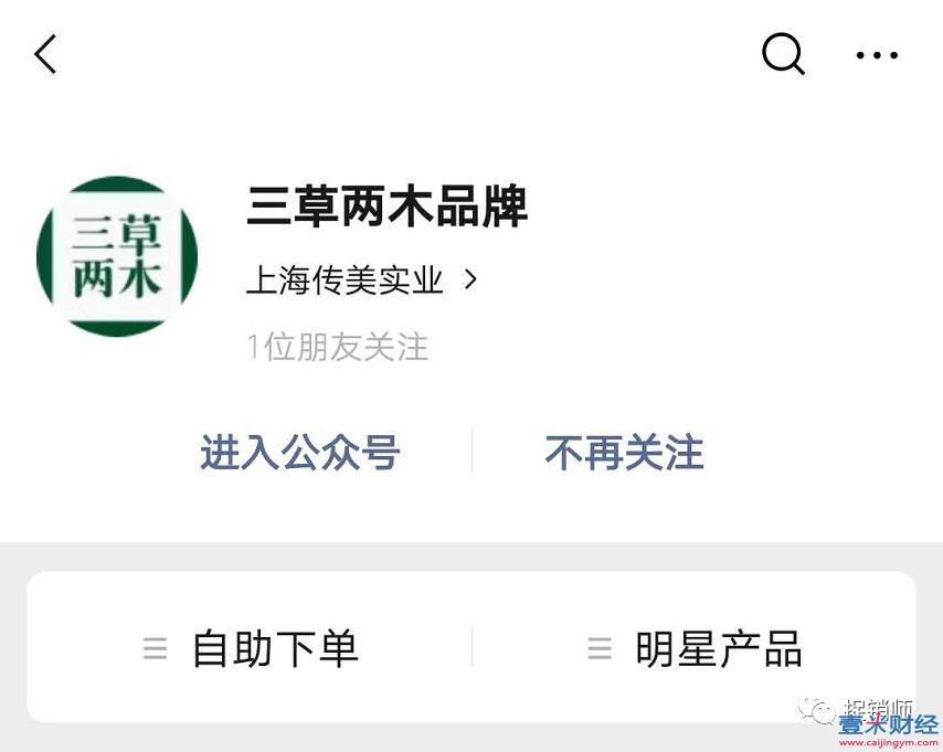 上海传美三草两木模式揭秘:涉传模式致三草两木微商代理陷入绝境!图(2)