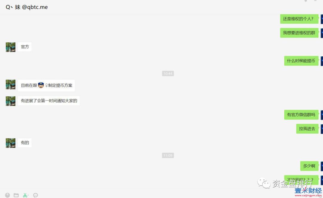 """qbtc交易所最新消息:""""QBTC交易所""""正式关网,小交易所的结局终于此!!!图(3)"""