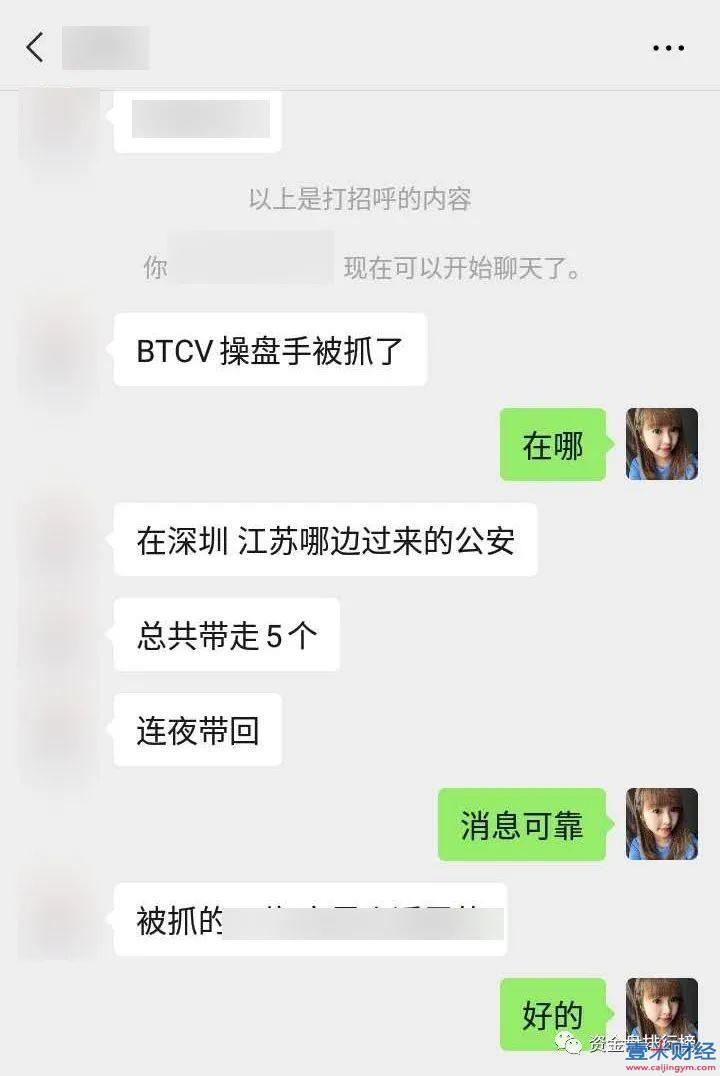 "BTCV比特金库最新消息:""BTCV比特金库""操盘手等五人在深被抓!"
