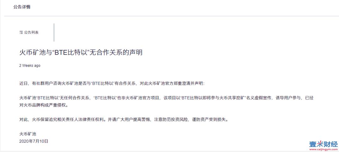 bte比特以最新消息: BTE比特以传销窝点被一锅端,火币OK无情打脸,崩盘在即!!!图(2)