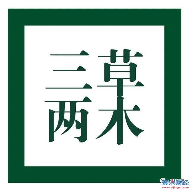 上海传美三草两木模式揭秘:涉传模式致三草两木微商代理陷入绝境!图