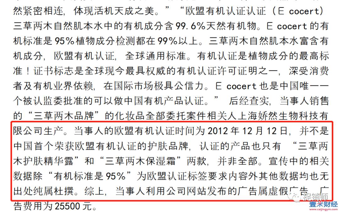 上海传美三草两木模式揭秘:涉传模式致三草两木微商代理陷入绝境!图(14)