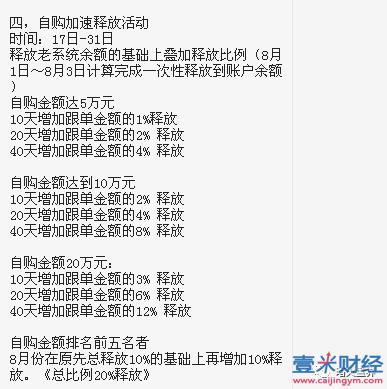 """圣誉商圈资金盘骗局圈钱数千万,重启改名为""""迹遇商城""""彩票骗局!图(5)"""