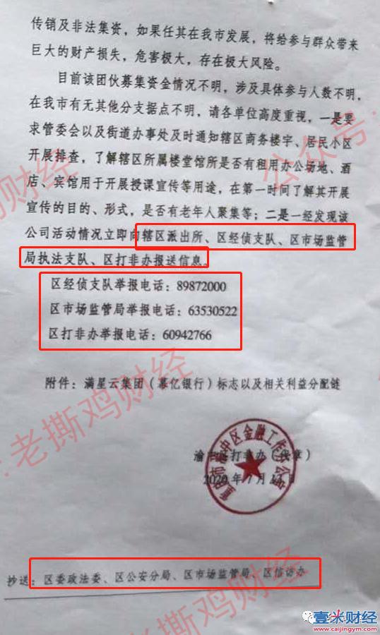 满星云2020年最新消息:重庆打非办介入满星云,速度报案赖彩云,刘阳,徐子敬!图(1)