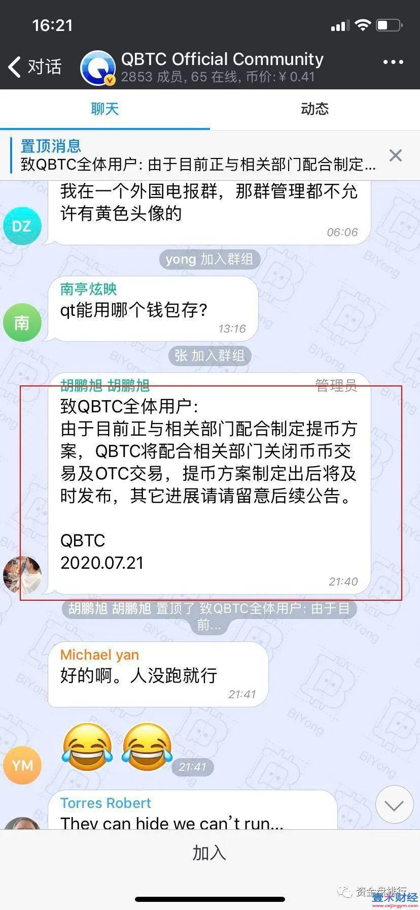 """【曝光】""""QBTC交易所""""正式关网,小交易所的结局终于此!图"""